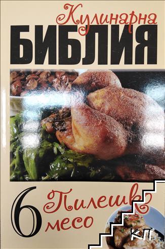 Кулинарна библия. Част 6: Пилешко месо
