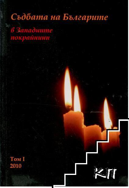Съдбата на българите в Западните покрайнини. Том 1