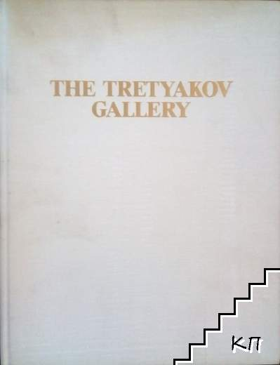 The Tretyakov Gallery - Moscow