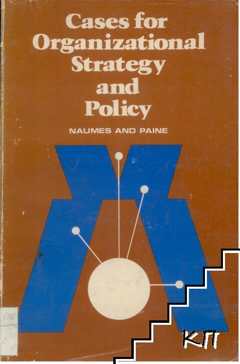 Cases for organizational strategy and policy
