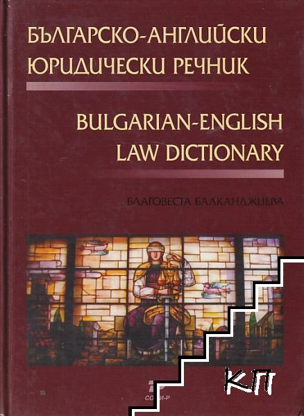Българско-английски юридически речник / Bulgarian-English Law Dictionary