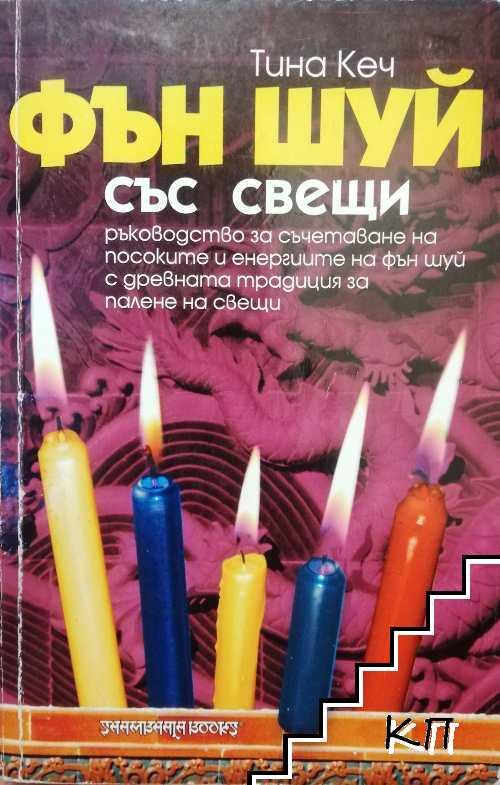 Фън Шуй със свещи