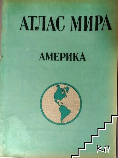 Атлас мира: Америка
