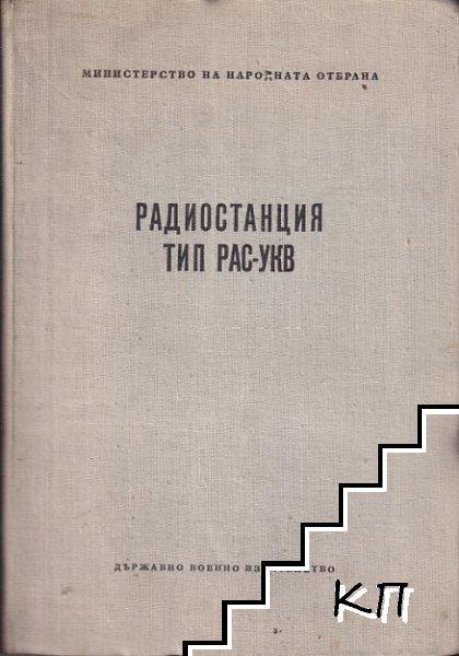 Радиостация тип РАС-УКВ