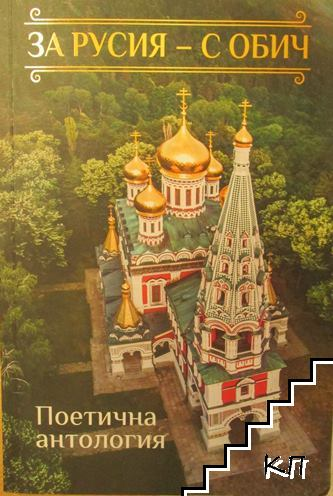 За Русия - с обич