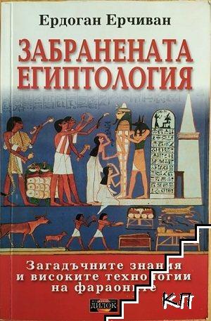 Забранената египтология