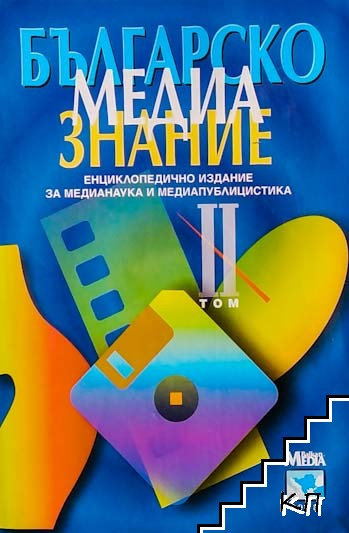 Българско медиазнание. Том 2