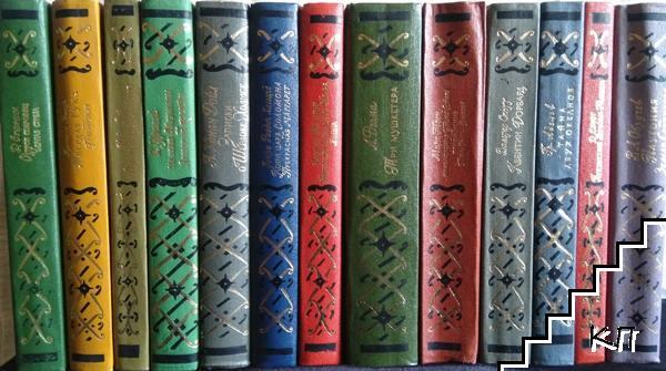 "Поредица ""Библиотека приключений"". Комплект от 13 книги"