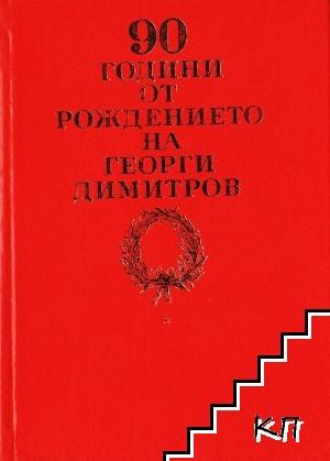 90 години от рождението на Георги Димитров: Майка Парашкева