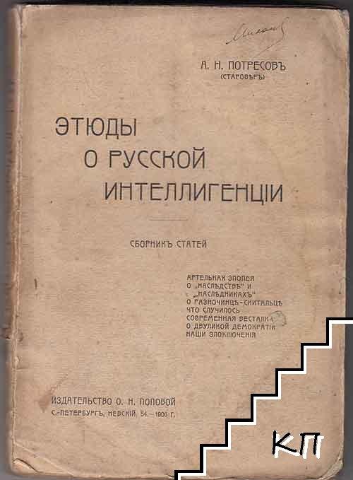 Этюды о русской интеллигенции