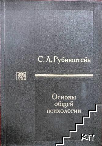 Основы общей психологии в двух томах. Том 2