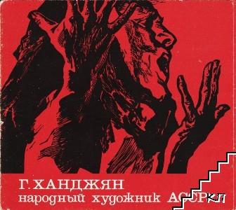 Народный художник АССР