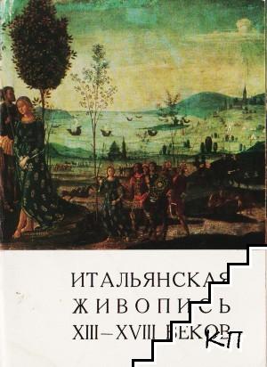 Итальянская живопись XIII-XVIII веков