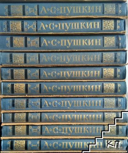 Собрание сочинений в десяти томах. Том 1-10
