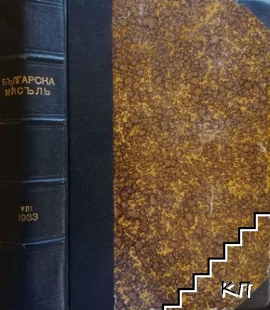 Българска мисъль. Кн. 1-10 / 1933