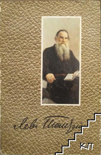 Собрание сочинений в двенадцати томах. Том 9: Анна Каренина