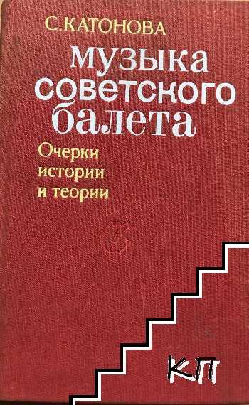 Музыка советского балета