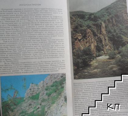 Искърски пролом. Пътно туристическа карта № 42. М 1: 200 000 (Допълнителна снимка 2)