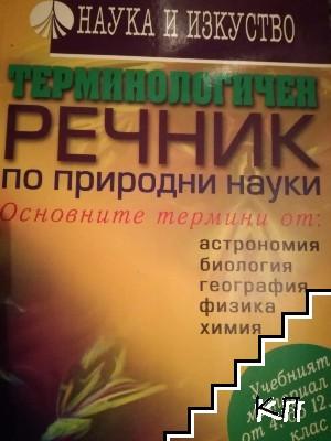 Терминологичен речник по природни науки