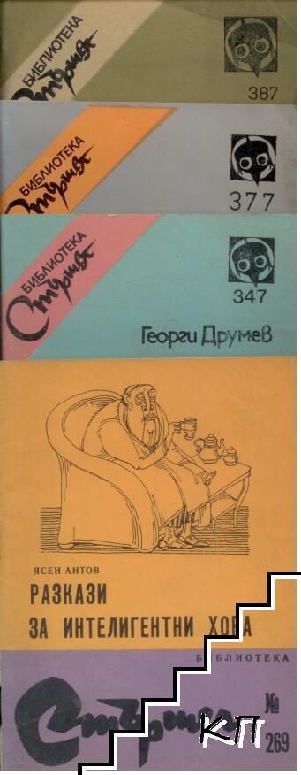 """Библиотека """"Стършел"""". № 269, 347, 377, 387 / 1979-1988"""