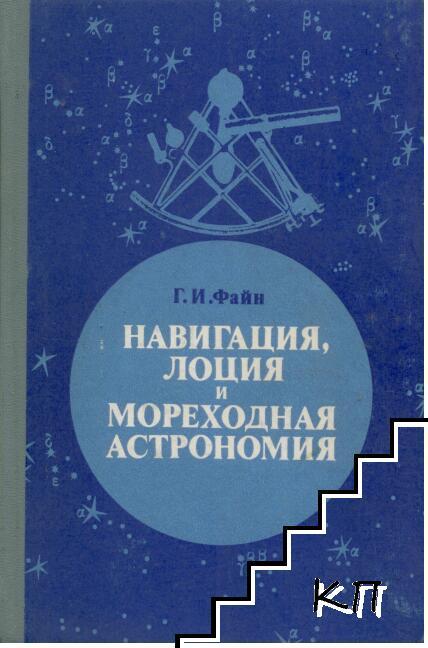 Навигация, лоция и мореходна астрономия