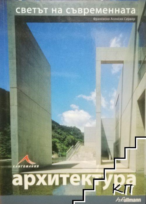 Светът на съвременната архитектура