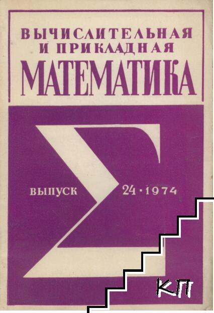 Вычислительная и прикладная математика