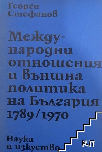 Международни отношения и външна политика на България 1789-1970