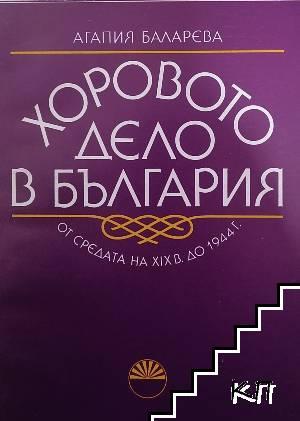 Хоровото дело в България от средата на XIX в. до 1944 г.