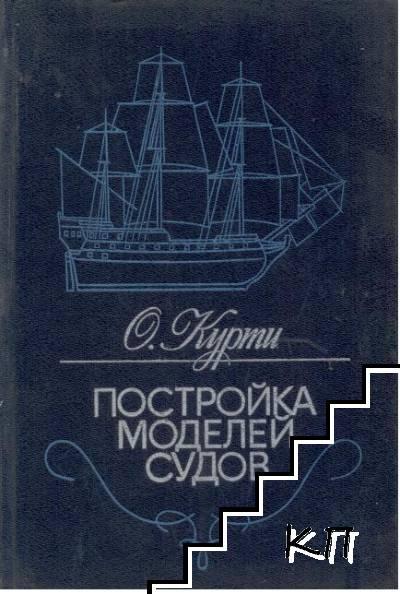 Постройка моделей судов