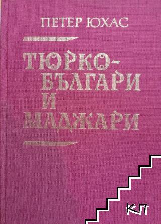 Тюрко-българи и маджари