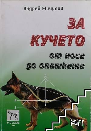 За кучето от носа до опашката