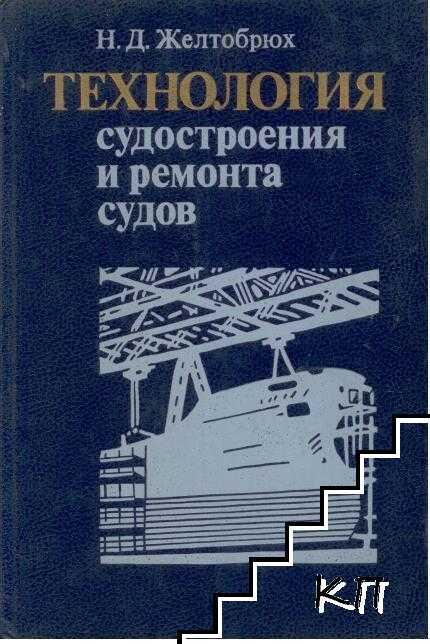 Технология судостроения и ремонта судов