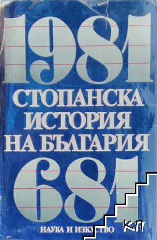 Стопанска история на България