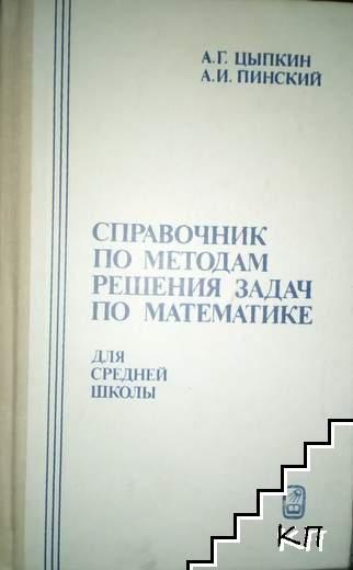 Справочник по методам решения задач по математике