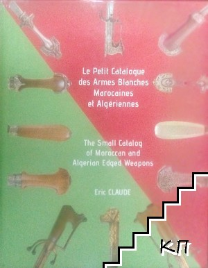 Le Petit Catalogue des Armes Blanches Marocaines et Algériennes / The Small Catalog of Moroccan and Algerian Edged Weapons