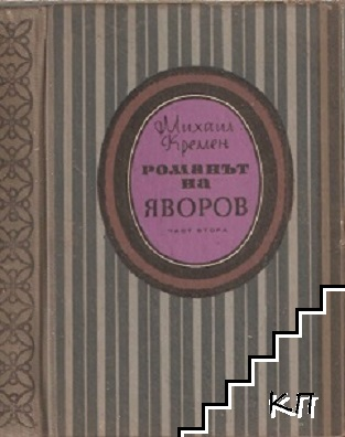 Романът на Яворов. Част 2