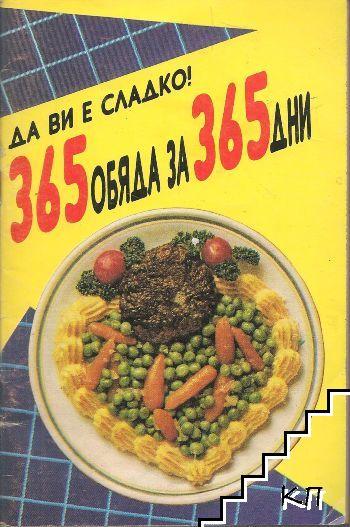 Да ви е сладко! 365 обяда за 365 дни