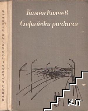 Софийски разкази