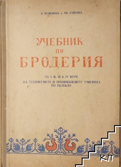Учебник по бродерия