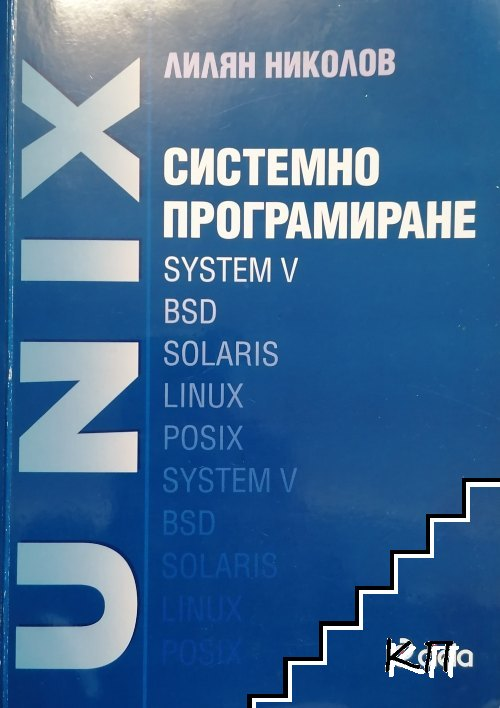 UNIX: Системно програмиране
