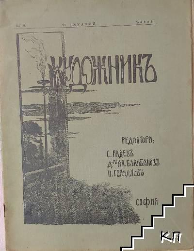 Художникъ. Бр. 4-5 / 1907