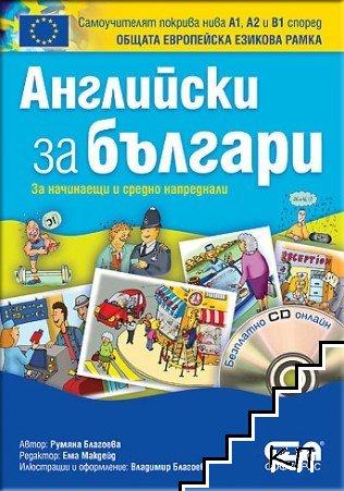 Английски език за българи + CD