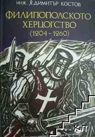 Филипополското херцогство (1204-1260)
