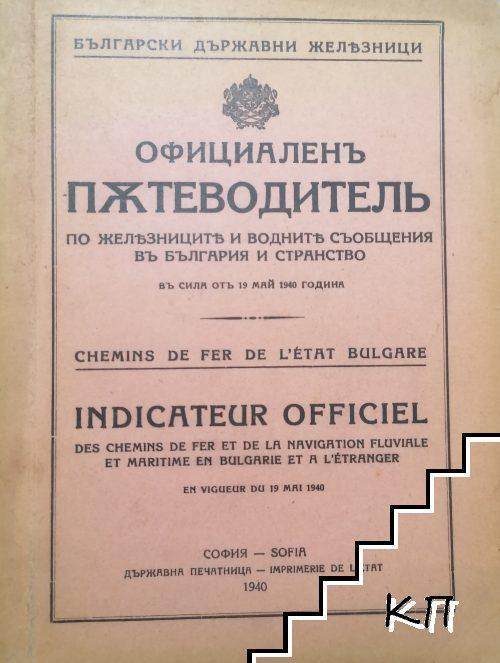 Официаленъ пътеводитель по железниците и водните съобщения въ България и странство