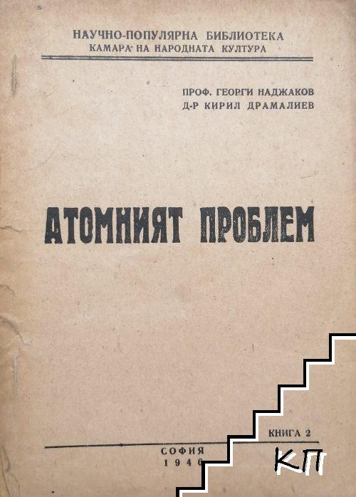 Атомният проблем