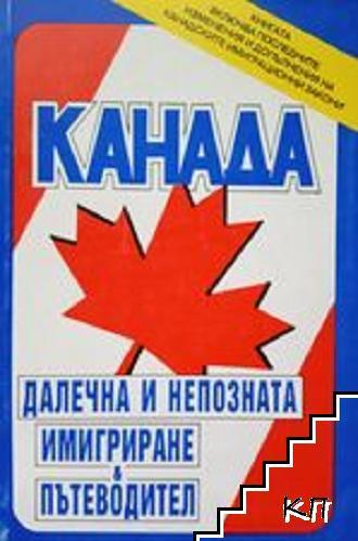 Канада - далечна и непозната