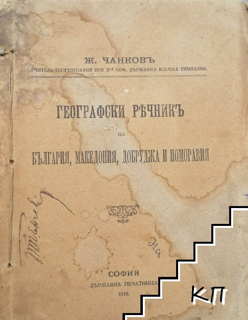 Географски речникъ на България, Македония, Добруджа и Поморавия