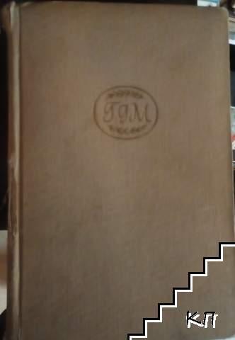 Избрани съчинения в осем тома. Том 8