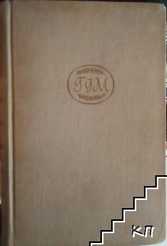 Избрани съчинения в осем тома. Том 7